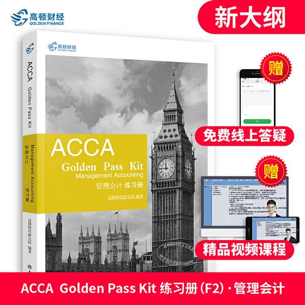 2019版高顿财经ACCA F2练习册《ACCA Golden Pass Kit Management Accounting 管理会计练习册》
