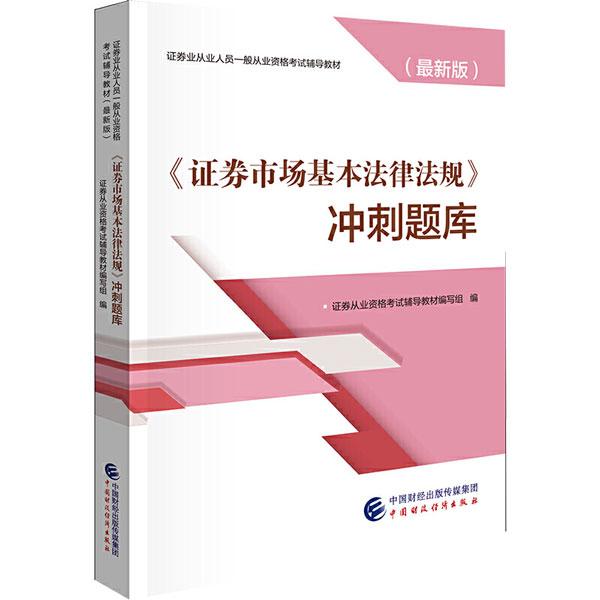 2019-2020年证券业从业人员一般从业资格考试辅导-证券市场基本法律法规冲刺题库