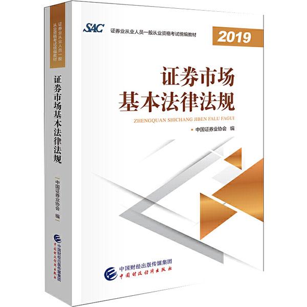2019-2020年SAC证券业从业人员一般从业资格考试教材-证券市场基本法律法规