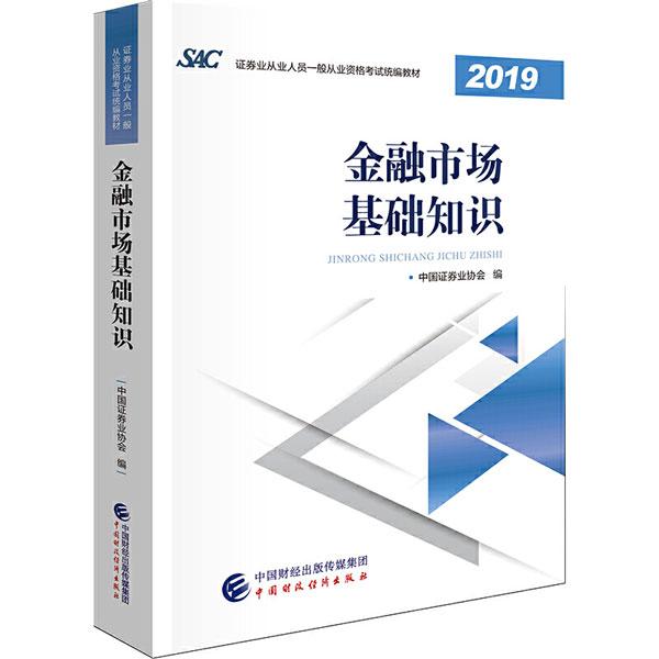 2019-2020年SAC证券业从业人员一般从业资格考试教材-金融市场基础知识
