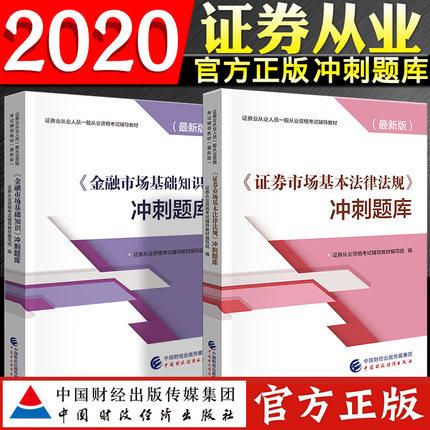 2019-2020年证券从业资格考试冲刺题库-金融市场基础知识+证券市场基本法律法规(共2本)