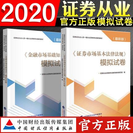 2019-2020年证券从业资格考试模拟试卷-金融市场基础知识+证券市场基本法律法规(共2本)