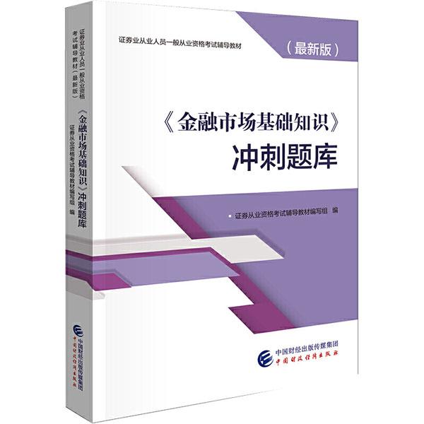 2019-2020年证券业从业人员一般从业资格考试辅导-金融市场基础知识冲刺题库