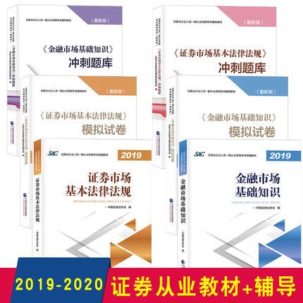 2019-2020年证券从业资格考试教材+模拟试卷+冲刺题库-金融市场基础知识+证券市场基本法律法规(共6本)