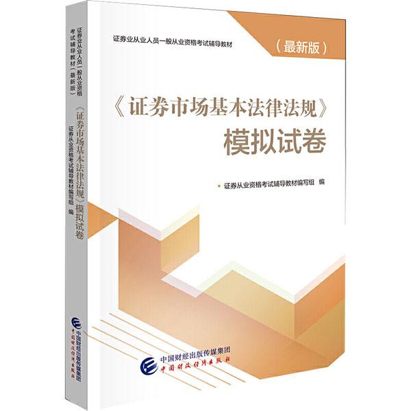 2019-2020年证券业从业人员一般从业资格考试模拟试卷-证券市场基本法律法规
