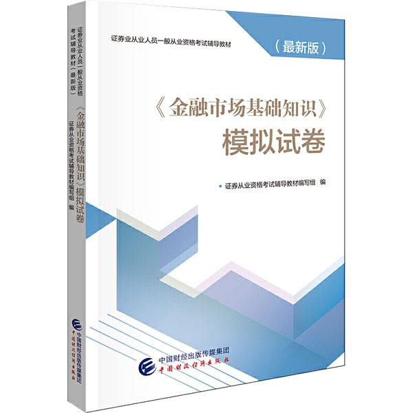 2019-2020年证券业从业人员一般从业资格考试模拟试卷-金融市场基础知识