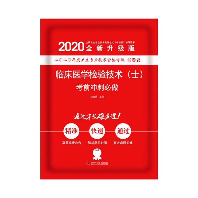 2020年临床医学检验技术(士)考前冲刺必做-2020年度卫生专业技术资格考试试卷袋(真题高度吻合)