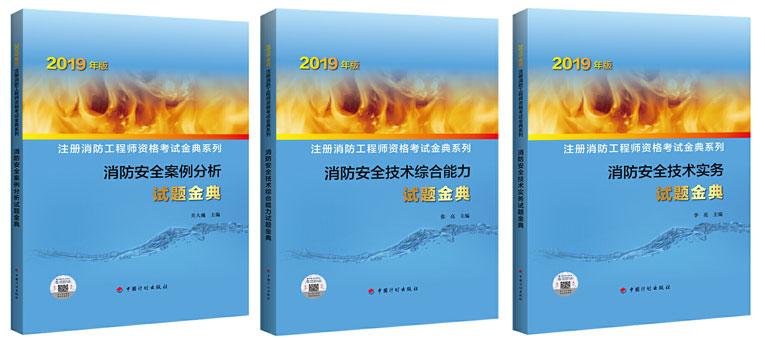 2020注册消防工程师资格考试试题金典-消防安全技术实务+综合能力+案例分析(共3本)