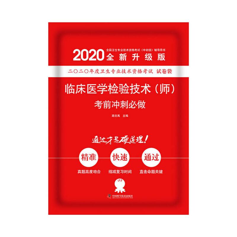 2020年临床医学检验技术(师)考前冲刺必做-2020年度卫生专业技术资格考试试卷袋