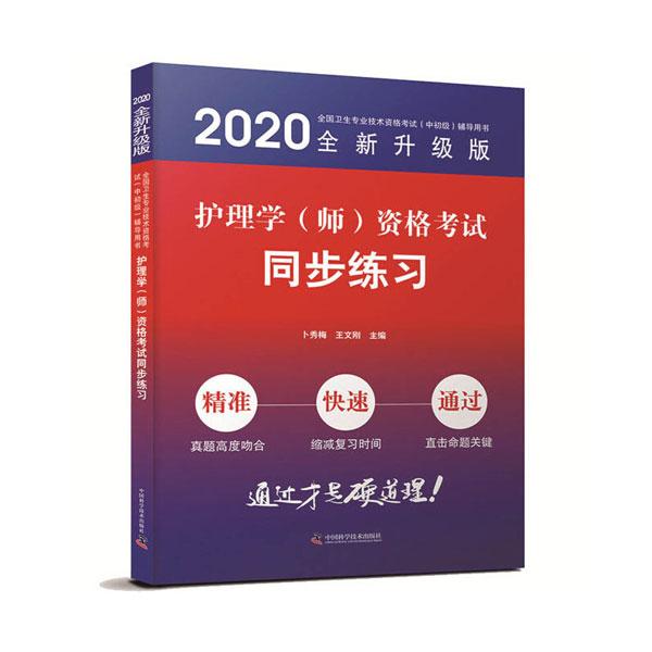 2020护理学(师)资格考试同步练习-2020版全国卫生专业技术资格考试辅导用书(直击命题关键)