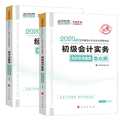 2020初级会计职称考试同步机考题库一本通-初级会计实务+经济法基础(共2本)