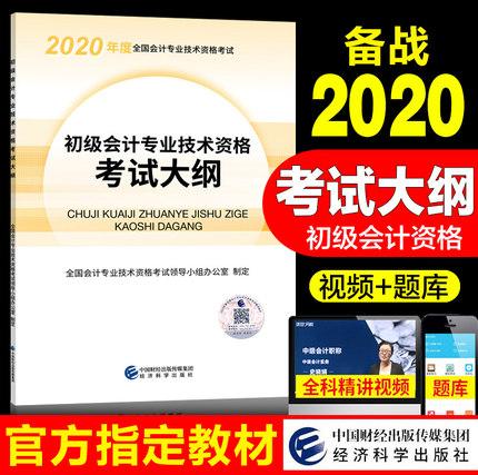 2020初级会计专业技术资格考试大纲-2020初级会计职称考试教材