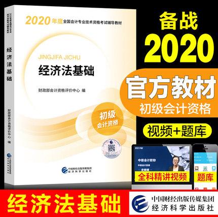 2020年全国初级会计职称考试教材-经济法基础