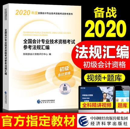 2020年全国会计专业技术资格考试参考法规汇编-初级会计职称考试教材