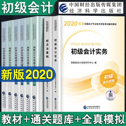 2020年初级会计职称考试教材+通关题库+全真模拟试题-经济法基础+初级会计实务(共8册)赠视频课件