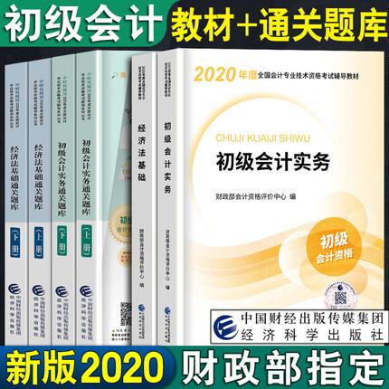2020年初级会计职称考试教材+通关题库-初级会计实务+经济法基础(共6本)赠视频课件