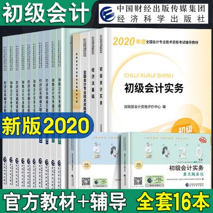 2020年初级会计职称考试用书教材+法规汇编+大纲+考点精要+精讲精练+全真模拟试题+通关题库+要点随身记(共16册)
