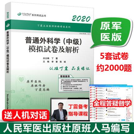 丁震2020普通外科学(中级)模拟试卷及解析(赠人机对话)原军医版
