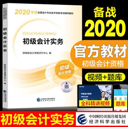 2020年全国初级会计职称考试教材-初级会计实务