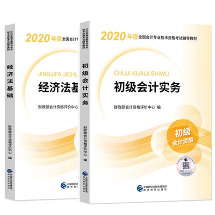 2020年初级会计职称考试教材-初级会计实务+经济法基础(共2本)赠视频课件