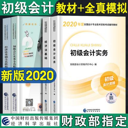 2020年初级会计师职称考试教材+全真模拟试题-初级会计实务+经济法基础(共4本)赠视频课件