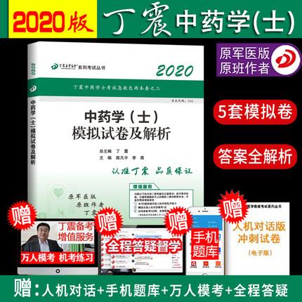 2020年中药学(士)模拟试卷及解析-丁震中药学士考试急救包(赠人机对话)原军医版