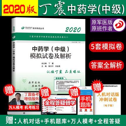 2020中药学(中级)模拟试卷及解析-丁震中药学中级考试急救包(赠人机对话)原军医版