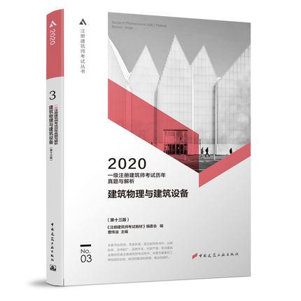 2020年一级注册建筑师考试历年真题与解析-3 建筑物理与建筑设备(第十三版)