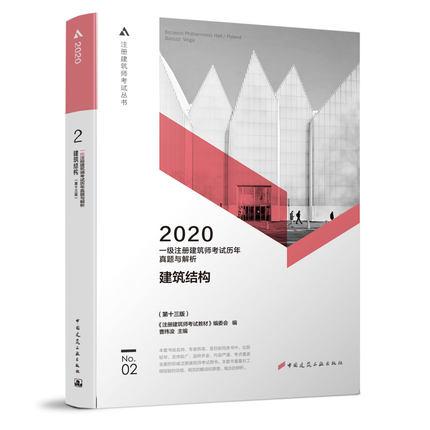 2020年一级注册建筑师考试历年真题与解析-2 建筑结构(第十三版)