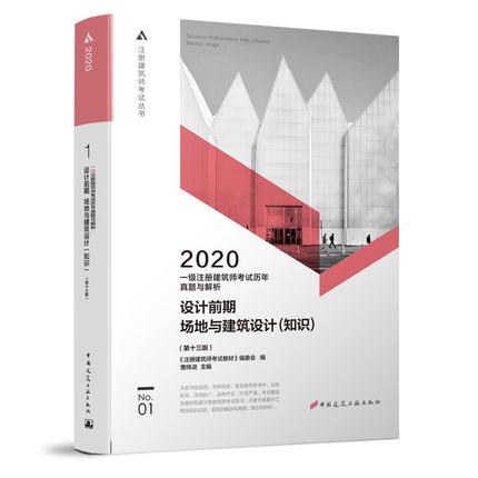 2020年一级注册建筑师考试历年真题与解析-1 设计前期 场地与建筑设计(知识)第十三版