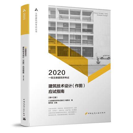 2020年一级注册建筑师考试应试指南-建筑技术设计(作图)应试指南(第十三版)