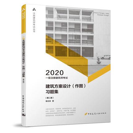 2020年一级注册建筑师考试习题集-建筑方案设计(作图)习题集(第二版)