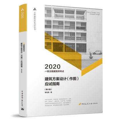 2020年一级注册建筑师考试应试指南-建筑方案设计(作图)应试指南(第八版)