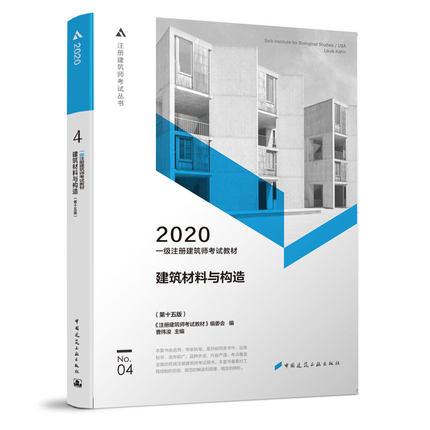 2020年一级注册建筑师考试教材-4 建筑材料与构造(第十五版)