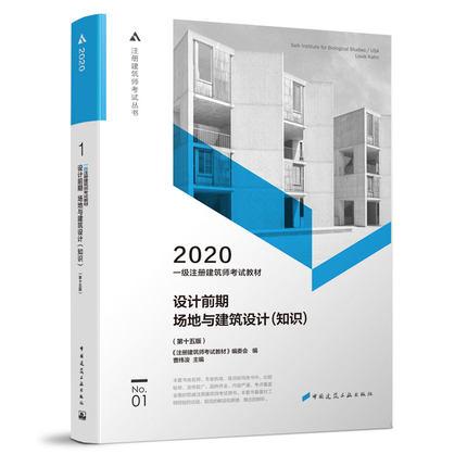 2020年一级注册建筑师考试教材-1 设计前期 场地与建筑设计(知识)第十五版