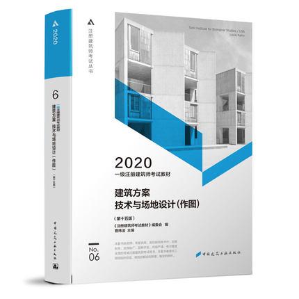 2020年一级注册建筑师考试教材-6 建筑方案 技术与场地设计(作图)第十五版