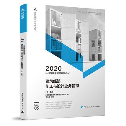 2020年一级注册建筑师考试教材-5 建筑经济 施工与设计业务管理(第十五版)