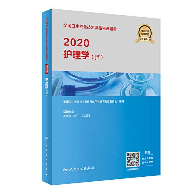 2020全国卫生专业技术资格考试指导-护理学(师)赠考试大纲(配增值)