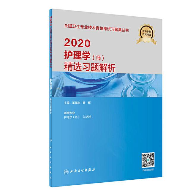 2020护理学(师)精选习题解析-全国卫生专业技术资格考试习题集丛书(配增值)