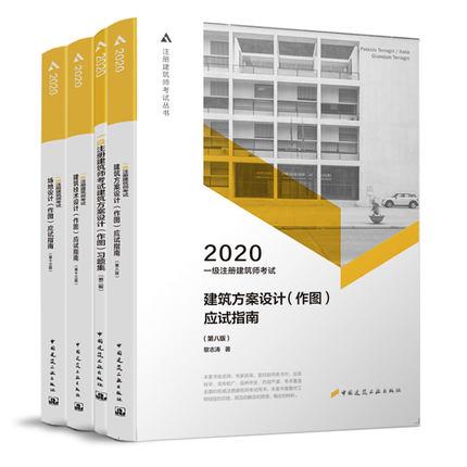 2020年一级注册建筑师考试应试指南+习题集-建筑方案设计+场地设计+建筑技术设计(作图)共4本