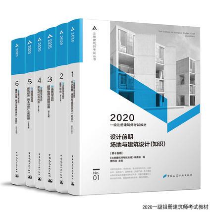 2020年一级注册建筑师考试教材123456(全套6本)第十五版