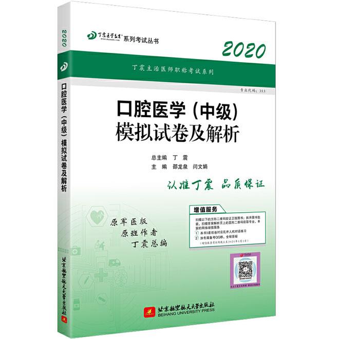 2020口腔医学(中级)模拟试卷及解析-丁震主治医师职称考试(赠人机对话)