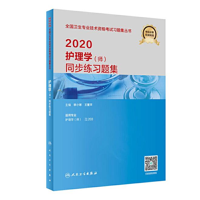 2020护理学(师)同步练习题集-全国卫生专业技术资格考试习题集丛书(配增值)