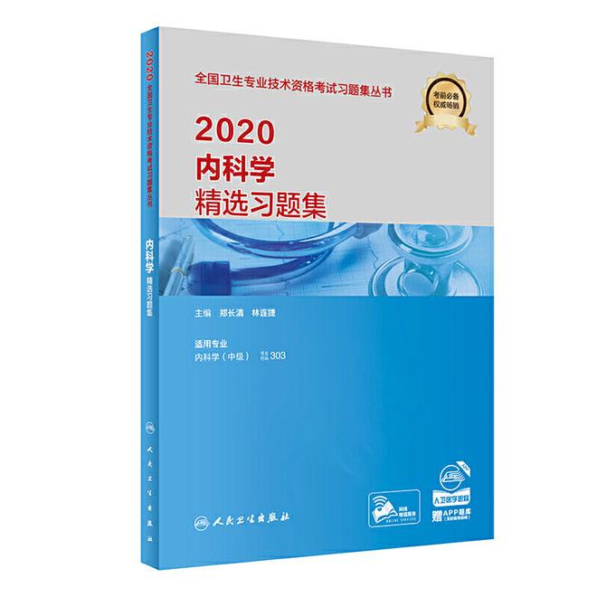 2020内科学精选习题集-2020全国卫生专业技术资格考试习题丛书(赠增值服务)