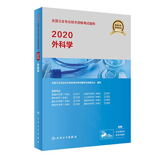 2020全国卫生专业技术资格考试指导-外科学(赠考试大纲+配增值)