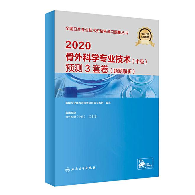 2020骨外科学专业技术(中级)预测3套卷-全国卫生专业技术资格考试习题集丛书(题题解析)