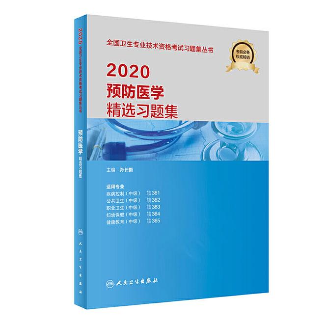 2020预防医学精选习题集-全国卫生专业技术资格考试习题集丛书(考前必备)