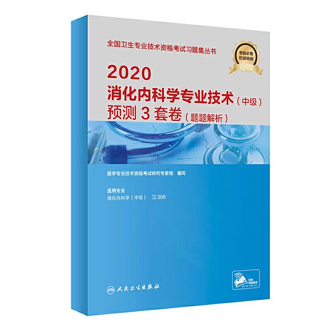 2020消化内科学专业技术(中级)预测3套卷-全国卫生专业技术资格考试习题集丛书(题题解析)
