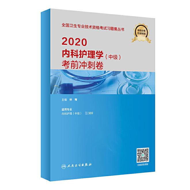 2020内科护理学(中级)考前冲刺卷-全国卫生专业技术资格考试习题集丛书(配增值)