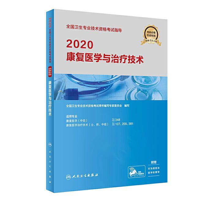 2020全国卫生专业技术资格考试指导-康复医学与治疗技术(赠增值)